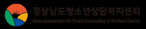경상남도청소년상담복지센터